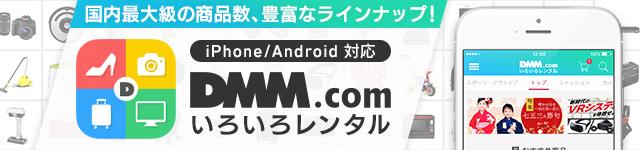 iPhone/Android 対応 vntkg.com いろいろレンタル